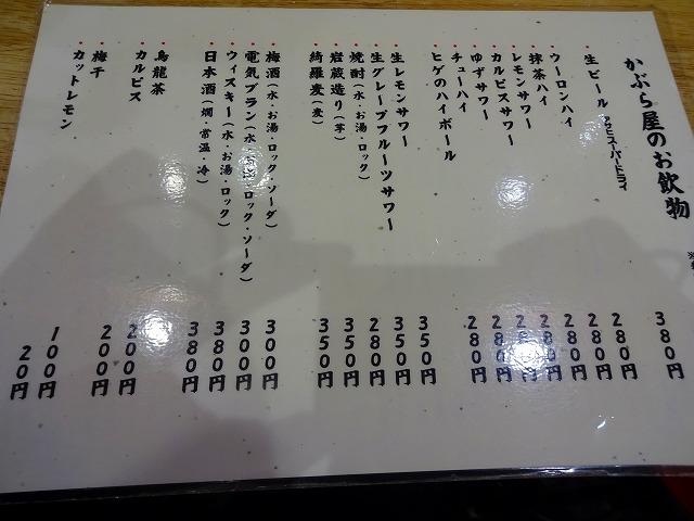 かぶら屋2 (4)