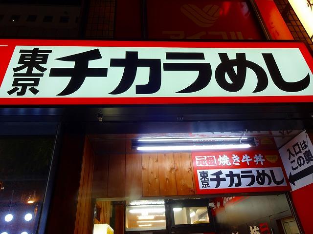 東京ちからめし 柏店 (1)