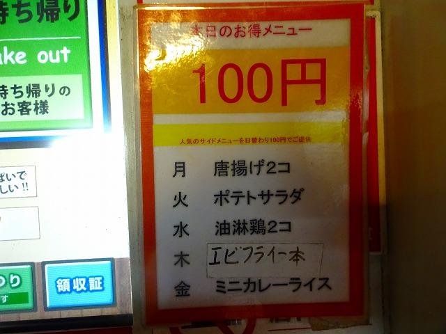 東京ちからめし 柏店 (3)