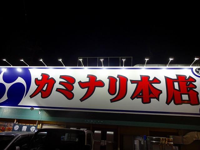 カミナリ6 (1)