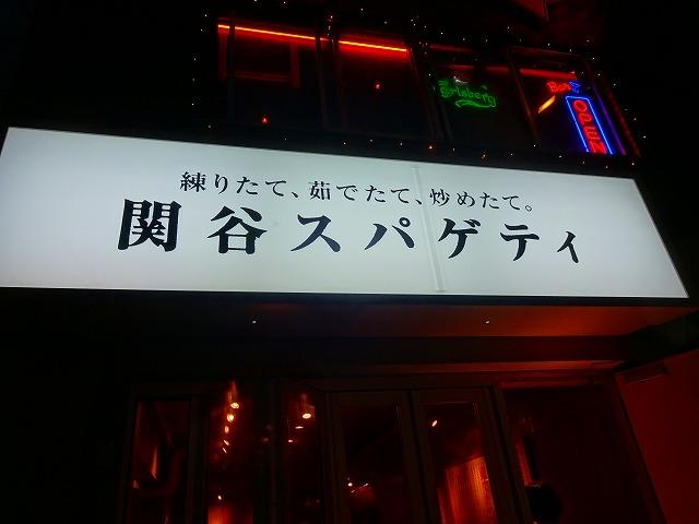 関谷スパゲティ (1)