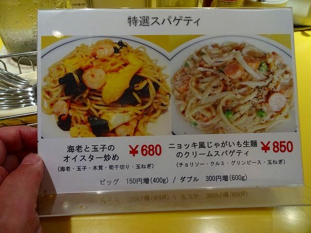 関谷スパゲティ (2)