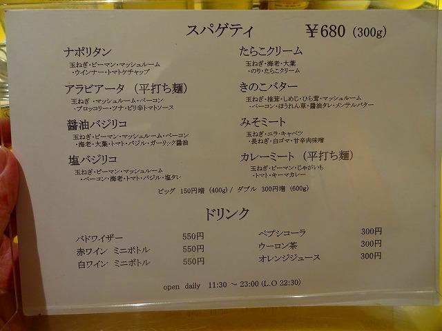 関谷スパゲティ (3)