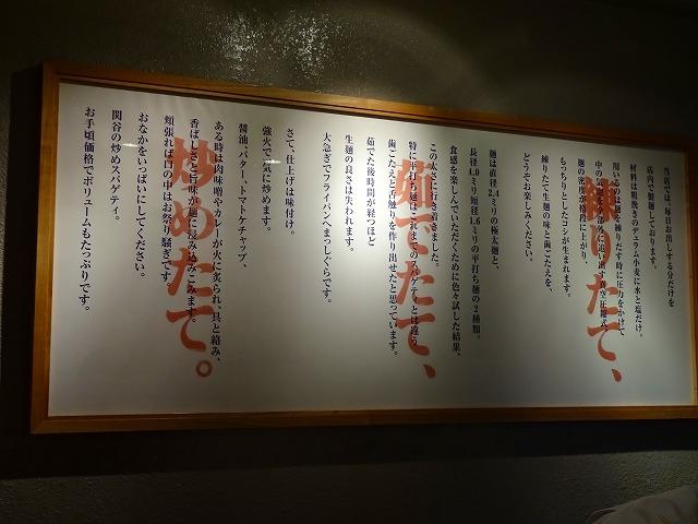 関谷スパゲティ (5)