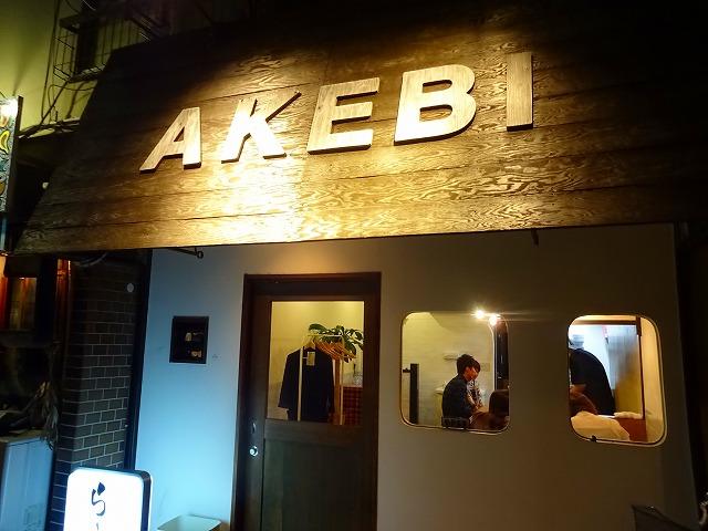 AKEBI4 (1)