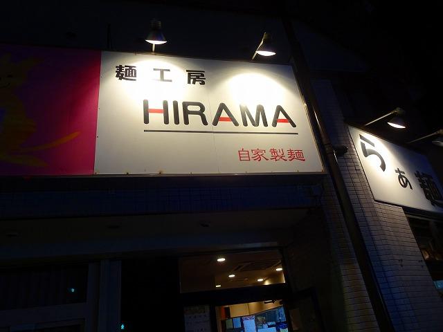 HIRAMA2 (1)