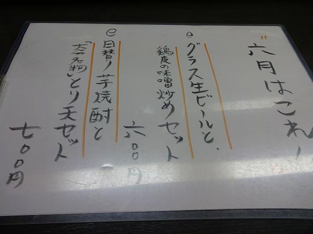 和びすけ (4)
