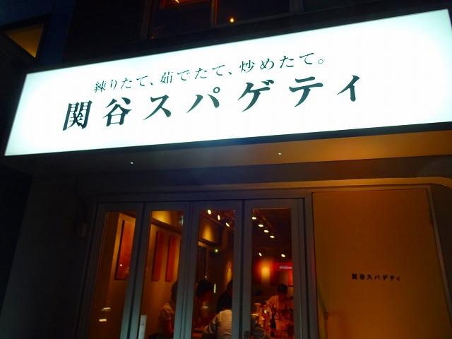 関谷スパゲティ2 (1)