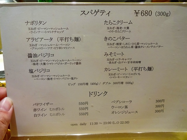 関谷スパゲティ2 (2)