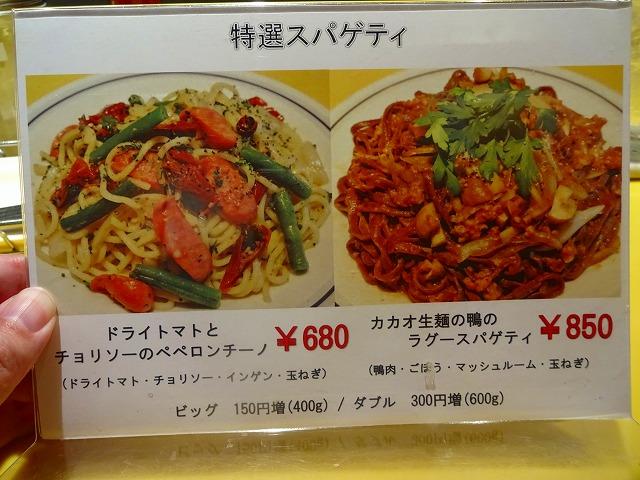 関谷スパゲティ2 (3)