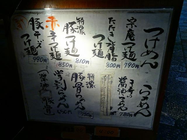 宗庵 (2)