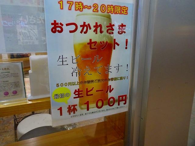 そば助 (2)