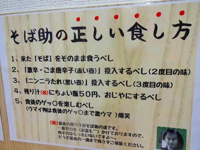 そば助 (6)