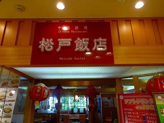 松戸飯店 (1)