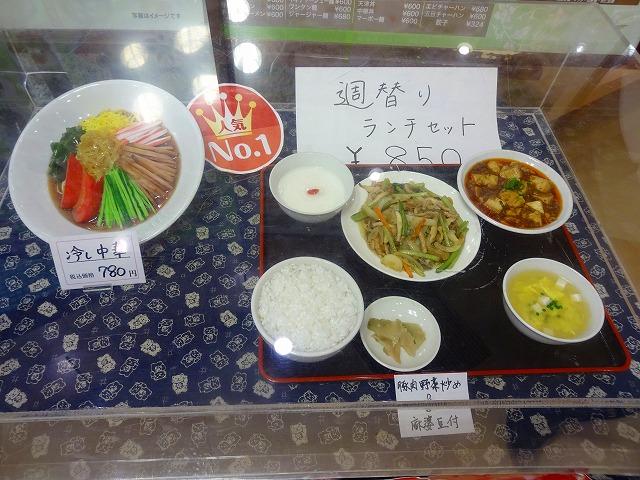 松戸飯店 (2)