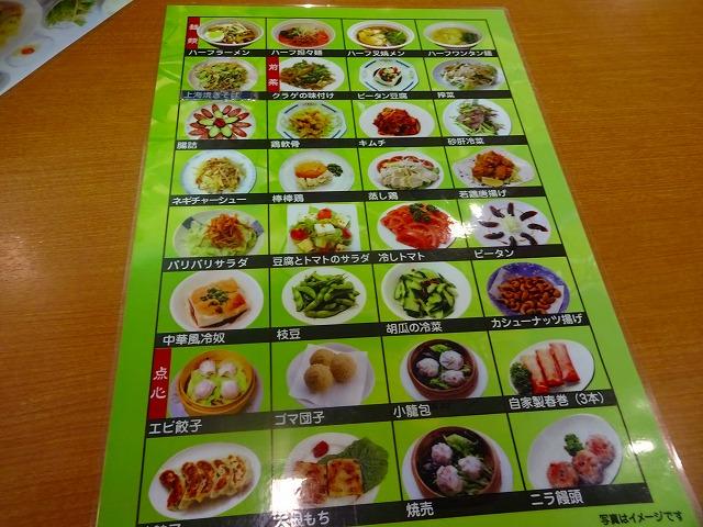 松戸飯店 (4)