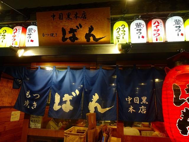 ばん 中目黒店 (1)