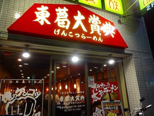 東葛大賞典5 (1)
