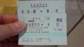 切符(変更後)