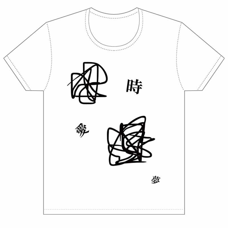 若月佑美生誕Tシャツ