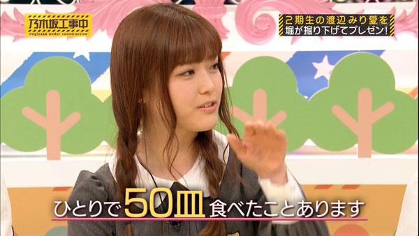 松村沙友理 回転寿司50皿