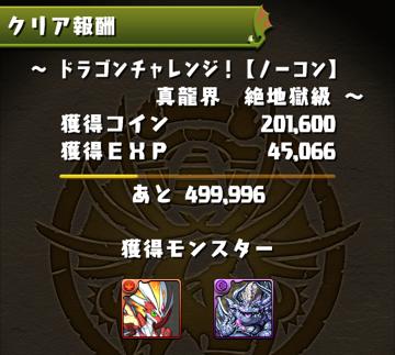 dragonrush_02.png