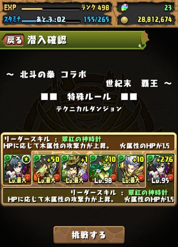 hokuto_dj_01.png