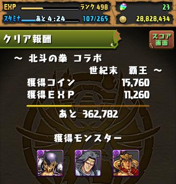 hokuto_dj_03.png