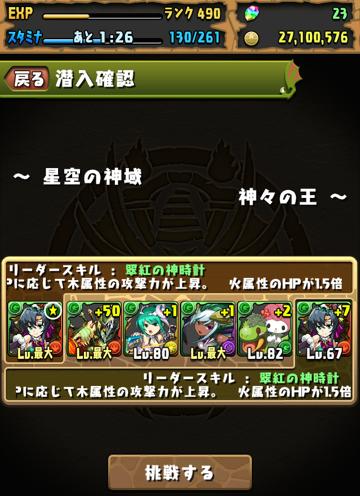 kamigami_23_01.png