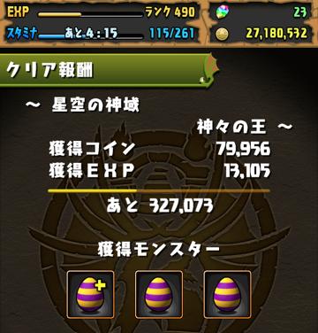 kamigami_23_03.png