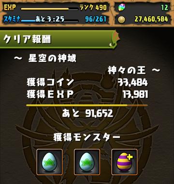 kamigami_24_02.png