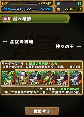 kamigami_25_01.png