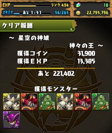kamigami_25_03.png