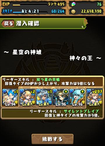 kamigami_26_01.png