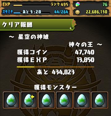 kamigami_26_02.png