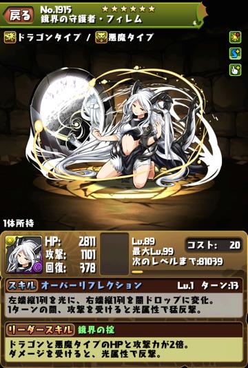 kamigami_42_03.png