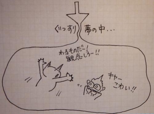 回想メモ4-03