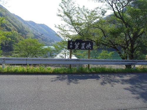 5 笠置峡
