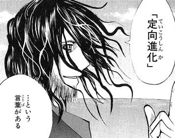 インフィニティスペース∞の『魔人探偵脳噛ネウロ』▼60▼