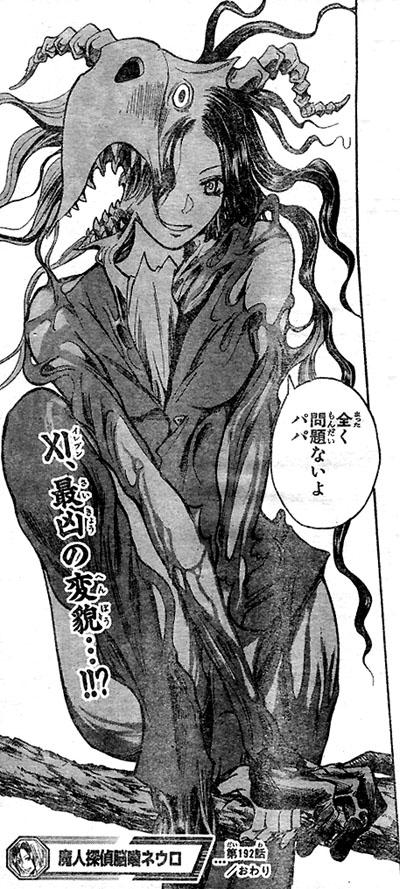 インフィニティスペース∞の『魔人探偵脳噛ネウロ』▼61▼