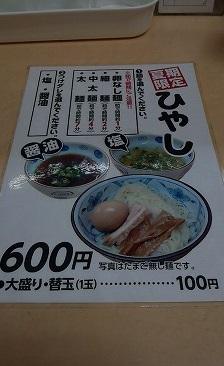 メニュー2三谷製麺所20150626