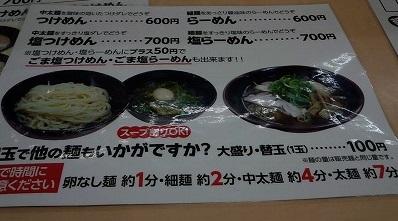 メニュー三谷製麺所20150626