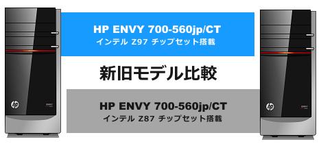 468x210_HP ENVY 700-560jp_新旧モデル比較_01a
