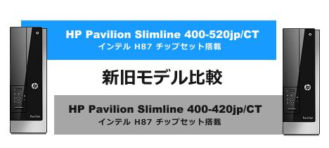 468x210_HP ENVY 400-520jp_新旧モデル比較_01a