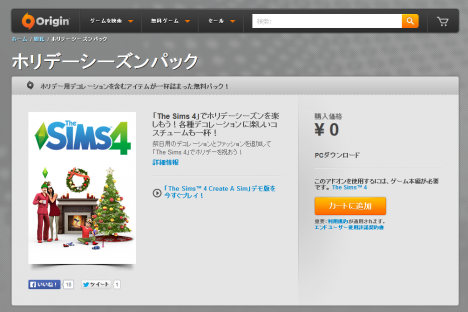 「The Sims 4」ホリデーシーズンパック