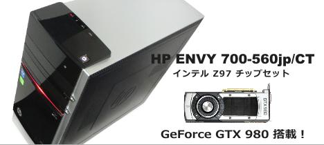 468x210_HP ENVY 700-560jp_レビュー_01a