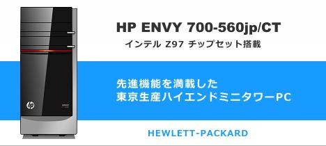 468x210_HP ENVY 700-560jp_01b