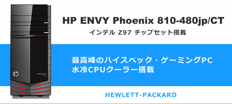 468x210_HP ENVY Phoenix 810-480jp_hp_01a