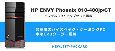 468x210_HP ENVY Phoenix 810-480jp_hp_01a