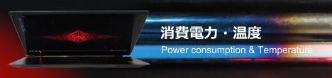 468x110_HP OMEN 15-5000_消費電力_01b